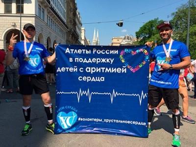 На Венском марафоне российские атлеты выступили в поддержку детей с сердечными аритмиями