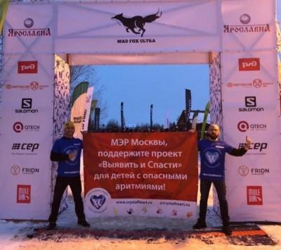 Во время совместной акции «Хрустального сердца» и  Running Heroes Russia  атлеты  обратятся к властям Москвы за поддержкой для детей с  опасными аритмиями